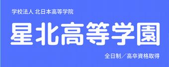 学校法人 北日本高等学院