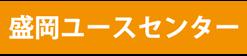 盛岡ユースセンター